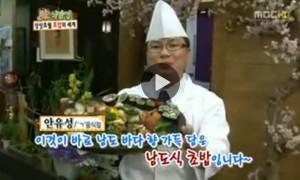 찾아라! 맛있는 TV -초밥
